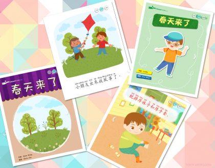 中文读书会的正确打开方式