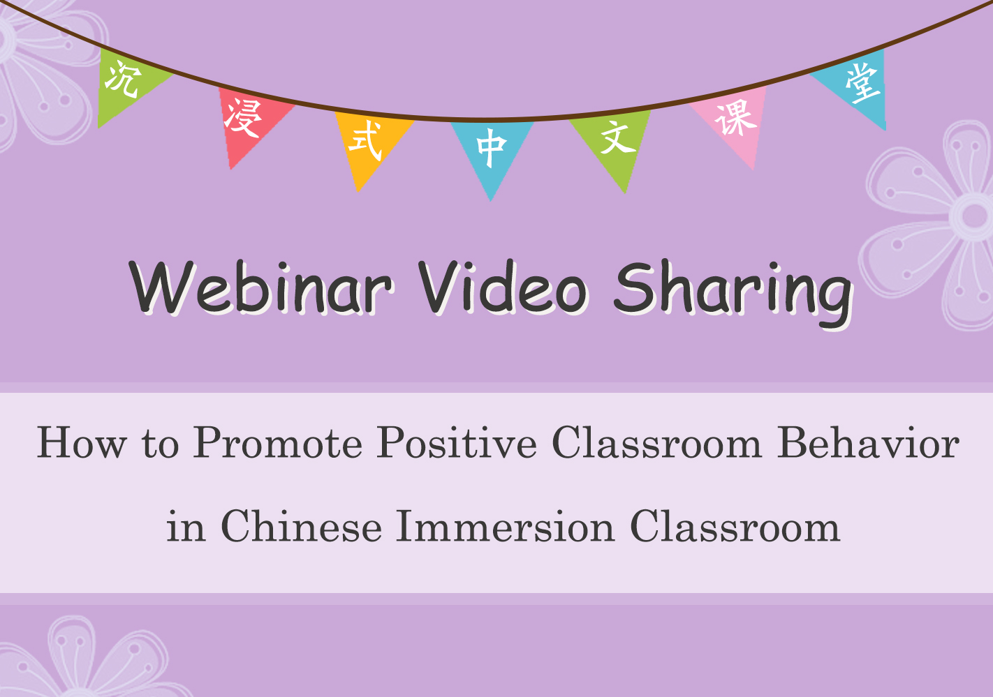 💎Webinar Sharing🎁How to Promote Positive Classroom Behavior  in Chinese Immersion Classroom