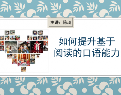 📹IB专家陈琦老师的中文口语学习干货分享🌷