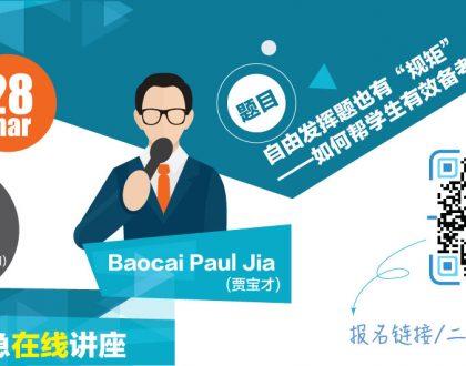 "🚩Video Sharing 📀自由发挥题也有""规矩""-如何帮学生有效备考AP中文?"
