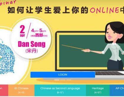🚩Video Sharing 📀如何让学生爱上你的网络中文课?