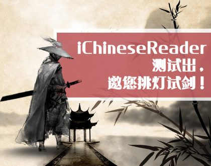🚩Video Sharing 📀 iChineseReader 测试出,邀您挑灯试剑!